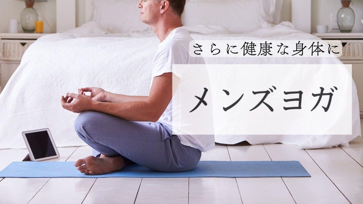 男性向けヨガ○さらに健康な身体に 1500円→1000円