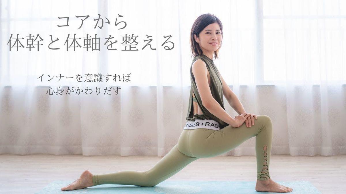 コアから体幹、体軸を整える美姿勢ヨガ