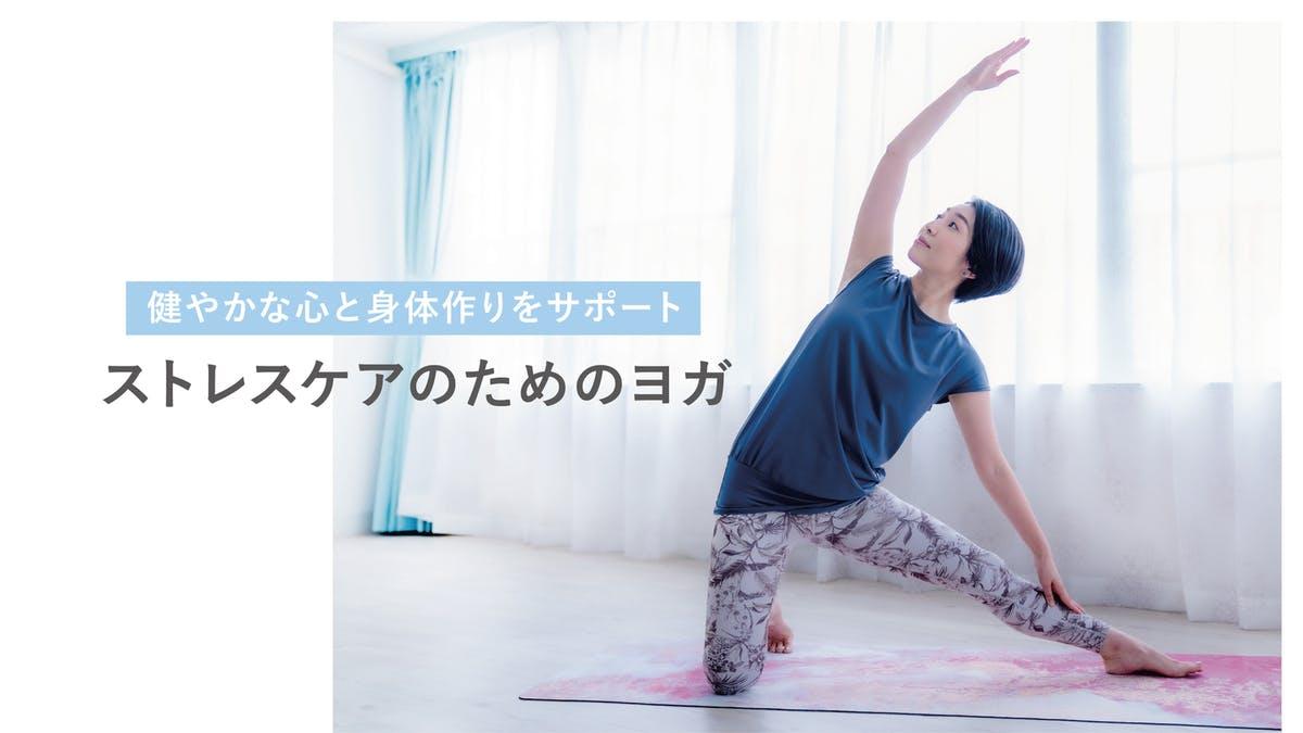 【健やかな心と体作りをサポート】ストレスケアのためのヨガ