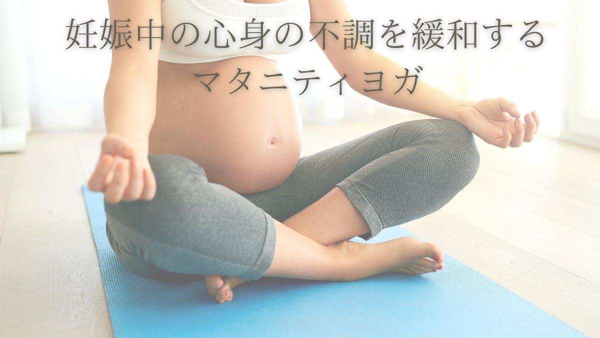 リラックスマタニティヨガ(パーソナル)