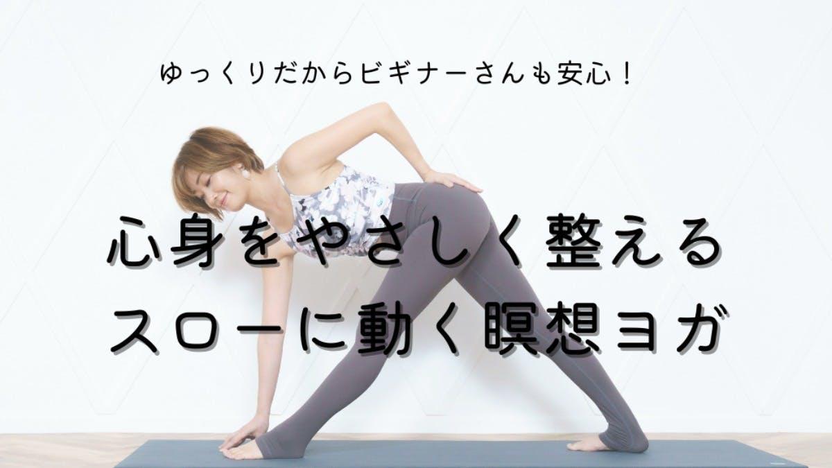 【無料体験クラス】心身をやさしく整える スローに動く瞑想ヨガ