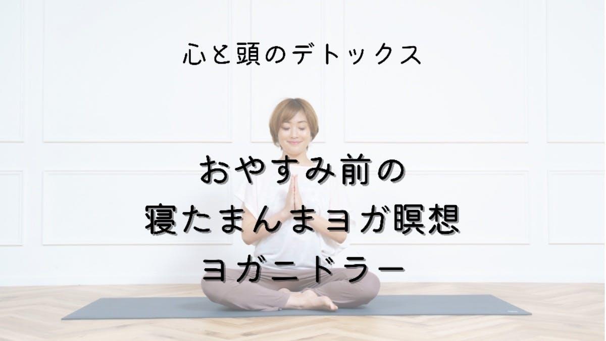 【無料体験】心と身体のデトックス おやすみ前の 寝たまんまヨガ瞑想 ヨガニドラー