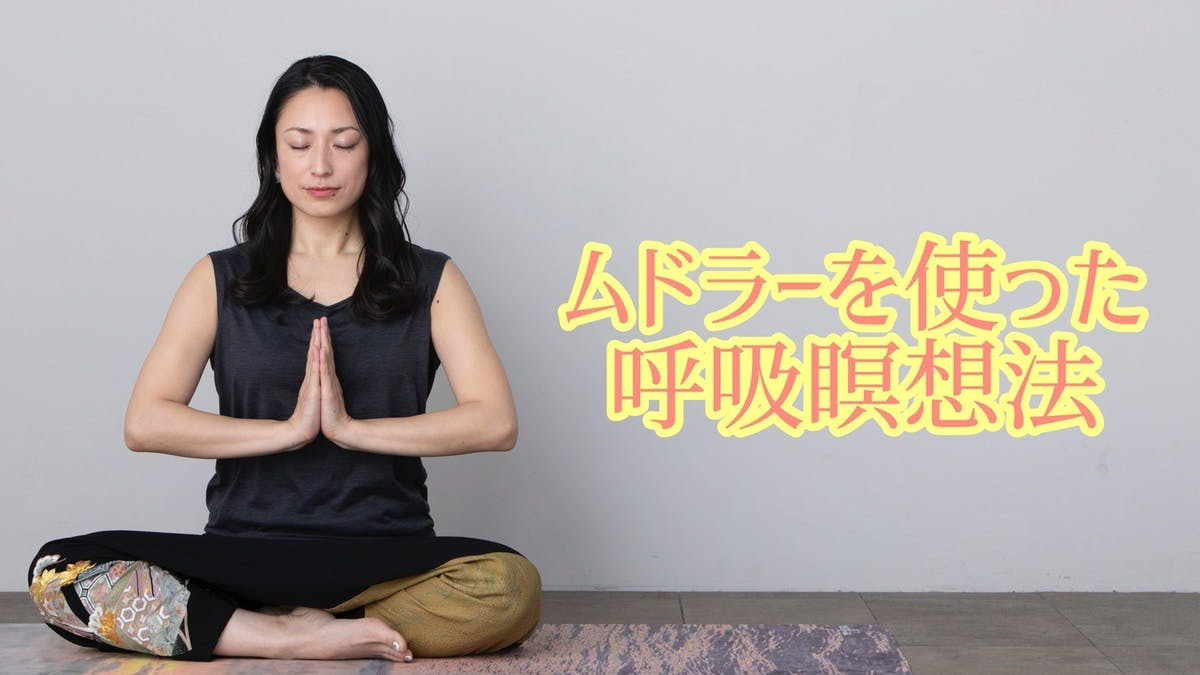 ムドラーを使った呼吸瞑想法